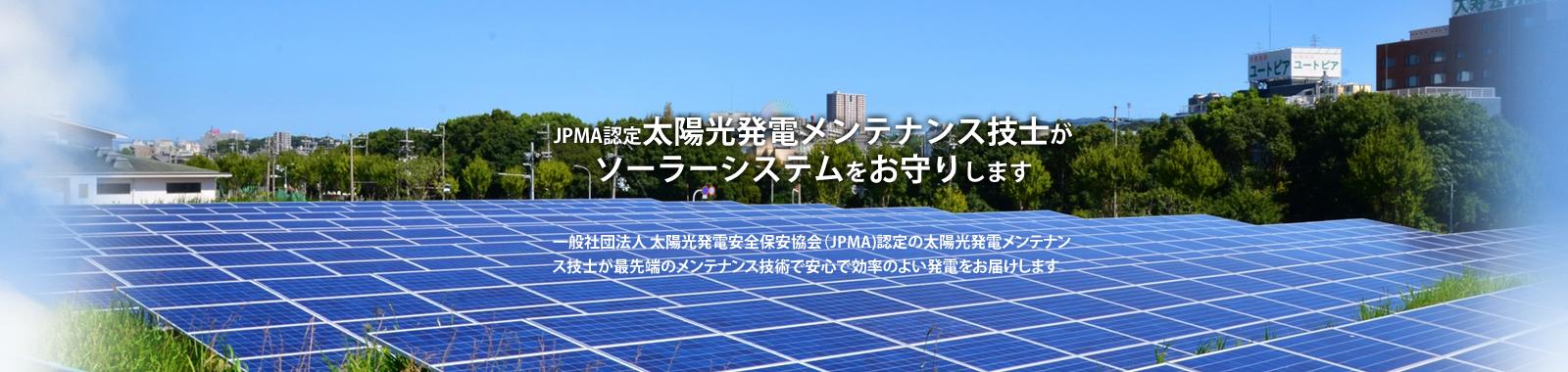 太陽光(ソーラー)発電システムのメンテナンスを兵庫県神崎郡のライフメンテナンスが兵庫県を中心に展開中